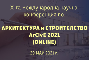 Arcive 2021 Online