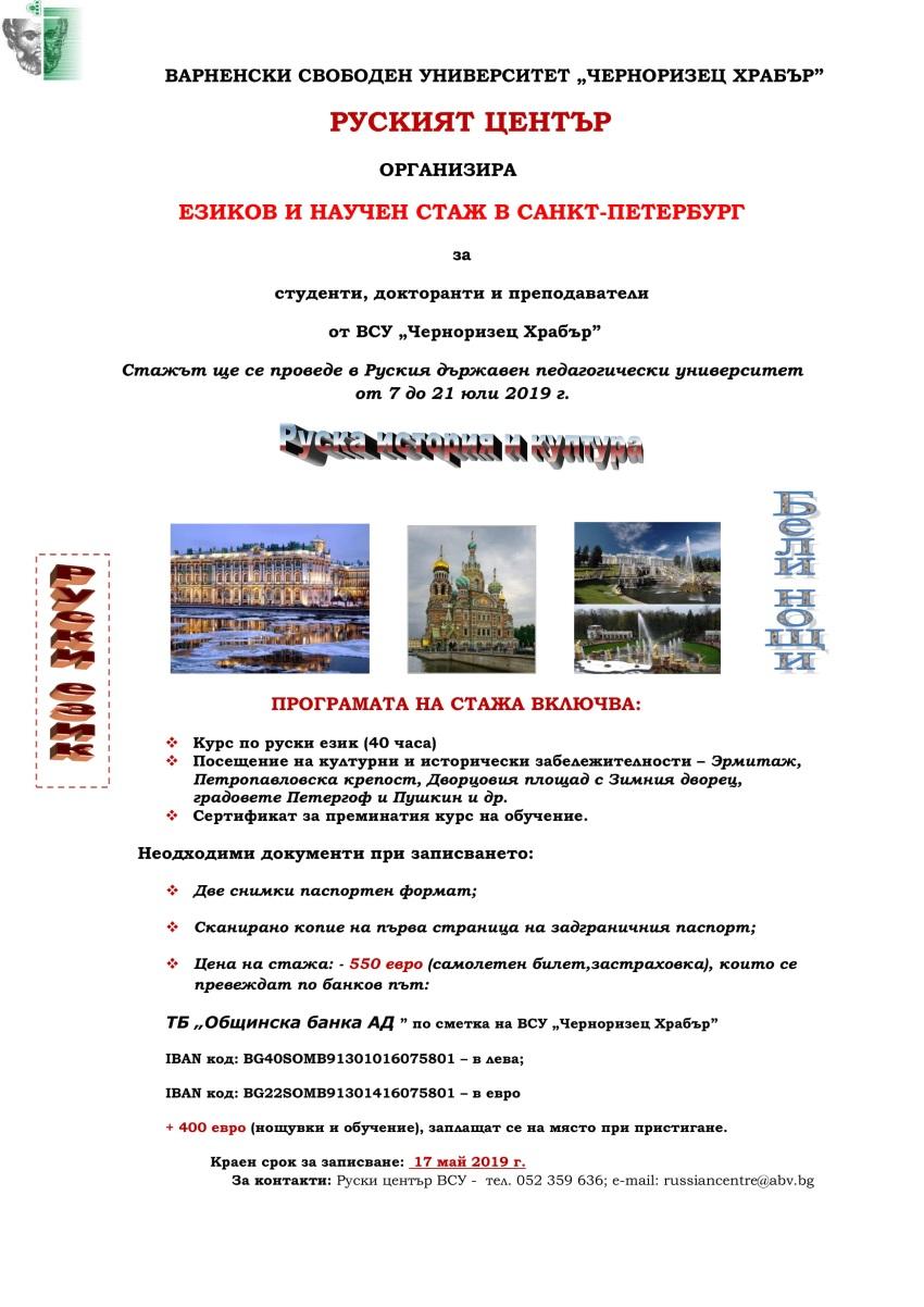 Руският център организира ЕЗИКОВ НАУЧЕН СТАЖ В САНКТ-ПЕТЕРБУРГ