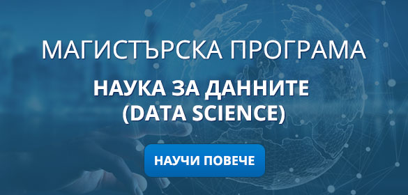 наука за данните