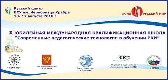 X Международная квалификационная школа