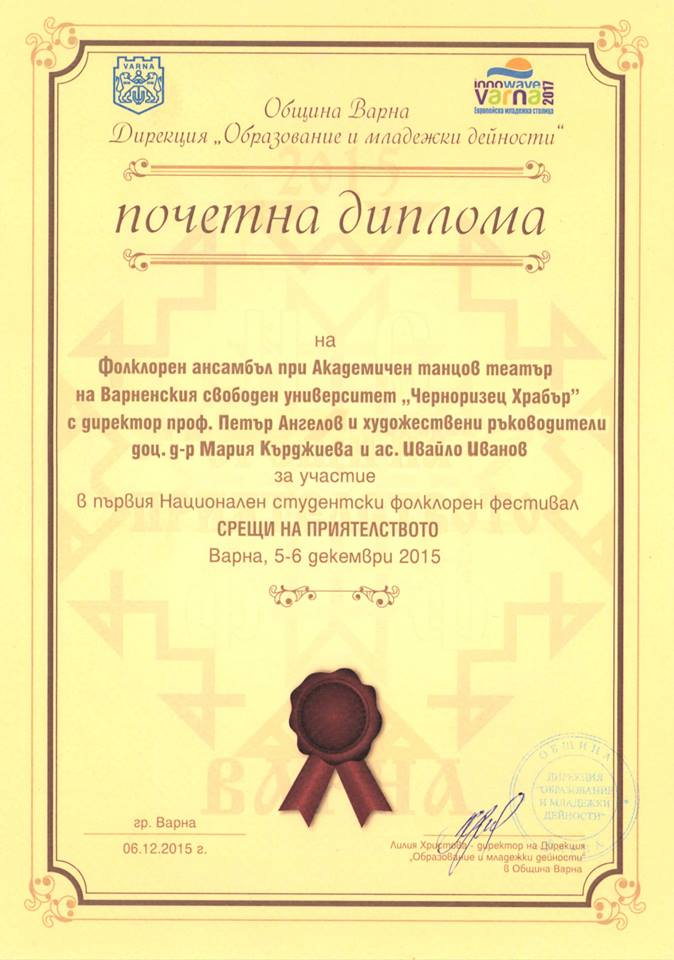 varna university news the folk ensemble at the academic  the folk ensemble at the academic dance theatre awarded an honorary diploma at the first national student folklore festival